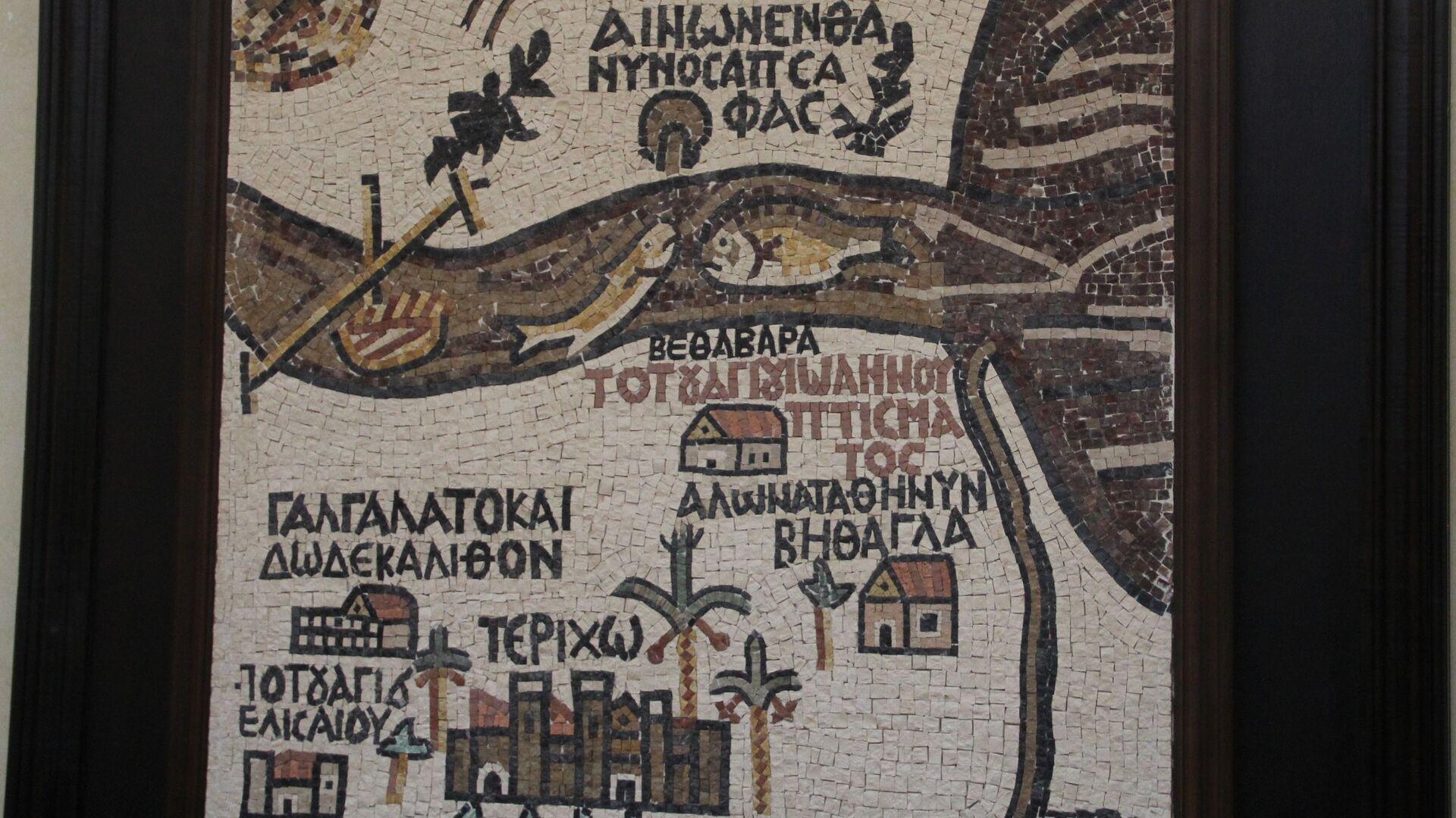 Копия мадабской карты с изображением места крещения Христа - РИА Новости, 1920, 19.01.2021