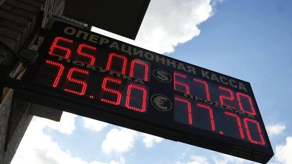 Табло курса обмена евро и доллара к рублю. Архивное фото