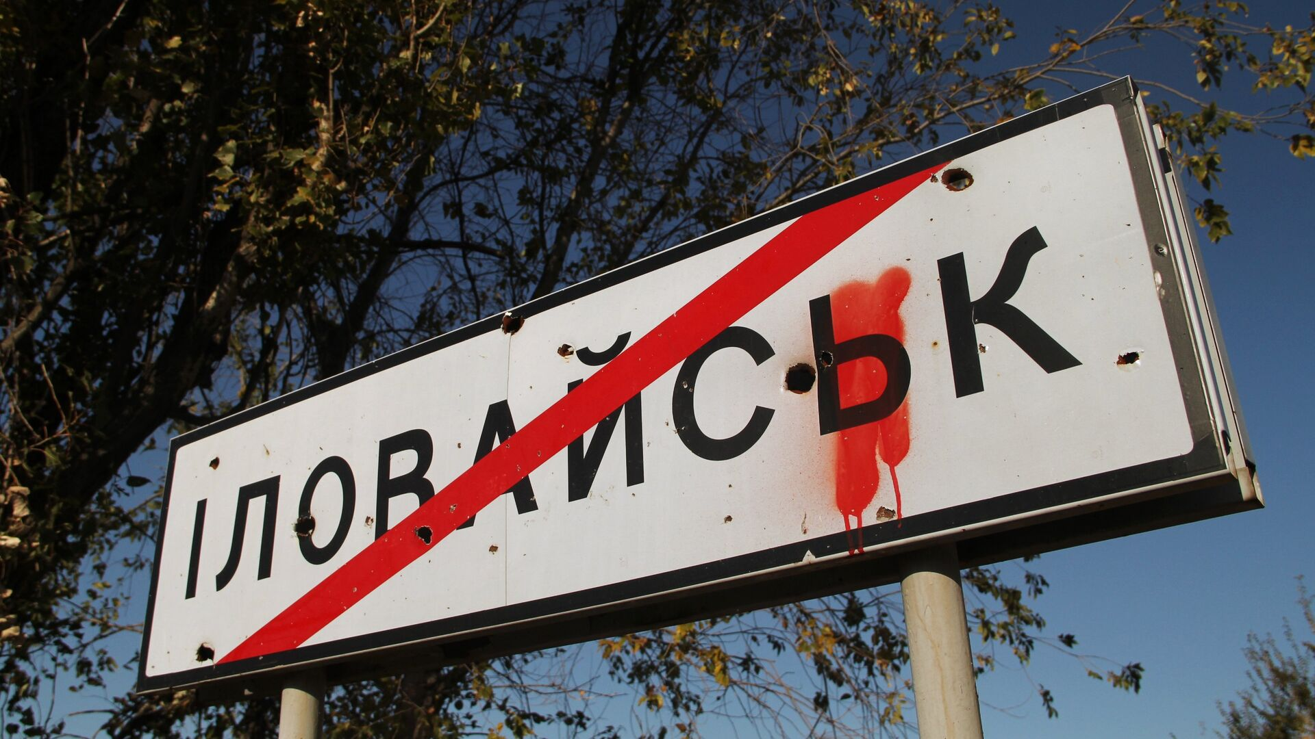 Дорожный знак в городе Иловайск Донецкой области - РИА Новости, 1920, 05.08.2021