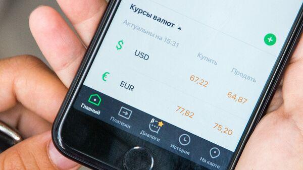 Курс валют на экране мобильного телефона