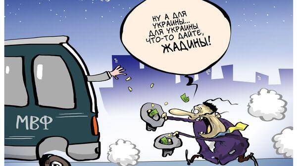 дайте в долг украина