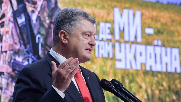 Президент Украины Петр Порошенко во время выступления на Международном ветеранском и волонтерском форуме. 22 августа 2018