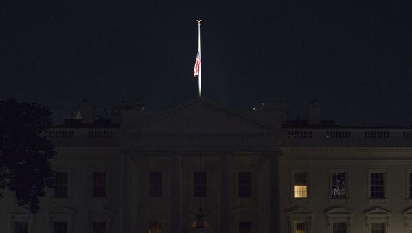 Государственный флаг США приспущен  над зданием Белоого дома в Вашингтоне через несколько часов после смерти американского республиканского сенатора Джона Маккейна. 25 августа 2018
