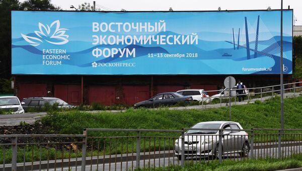 Щит на дороге во Владивостоке с символикой Восточного экономического форума (ВЭФ во Владивостоке пройдет с 11 по 13 сентября).