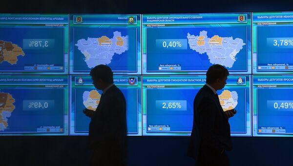 В информационном центре Центральной избирательной комиссии РФ в единый день голосования. 9 сентября 2018