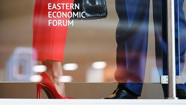 Участники на IV Восточном экономическом форуме во Владивостоке. Архивное фото