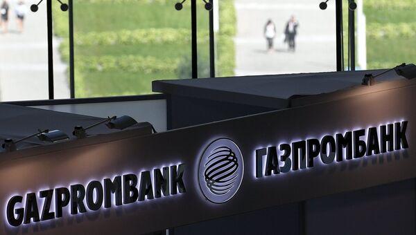 Стенд АО Газпромбанк на IV Восточном экономическом форуме