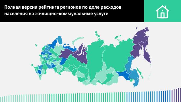 Полная версия рейтинга регионов по доле расходов населения на жилищно-коммунальные услуги