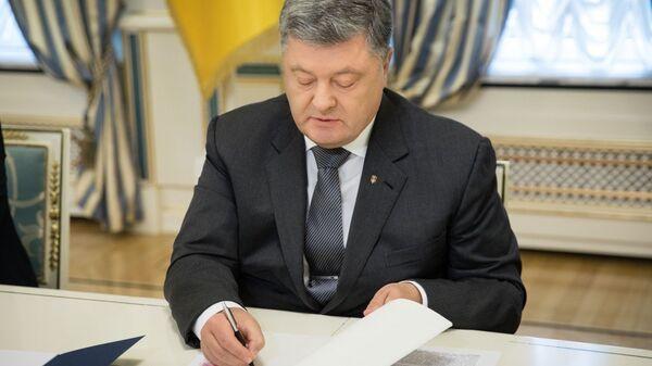 Президент Украины Петр Порошенко во время подписания Указа о прекращении действия Договора о дружбе, сотрудничестве и партнерстве между Украиной и Россией. 17 сентября 2018