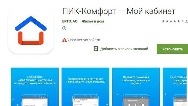 Новое приложение ПИК-Комфорт, позволяющее оплачивать счета за ЖКУ с помощью телефона