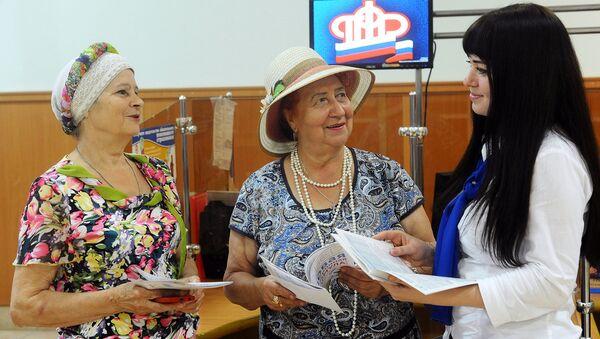 Женщины получают консультацию от специалиста ПФР. Архивное фото