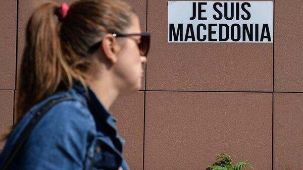 Женщина на улице города Скопье в день голосования на референдуме по межправительственному договору с Грецией о переименовании Македонии
