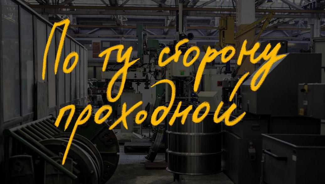 Истории московских рабочих династий