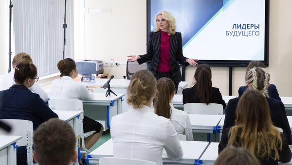 Заместитель председателя правительства России Татьяна Голикова на открытом уроке в школе №2030