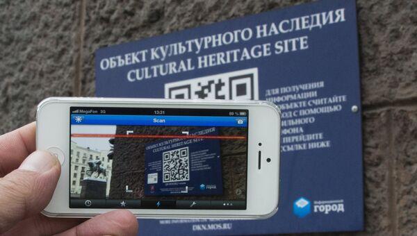 QR-коды на зданиях на Тверской улице