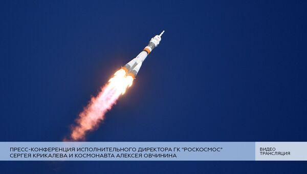 LIVE: Пресс-конференция исполнительного директора Роскосмоса Сергея Крикалева и космонавта Алексея Овчинина
