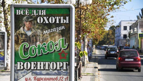 Реклама оружейного магазина Сокол в Керчи, в котором предположительно купил патроны напавший на Керченский политехнический колледж студент