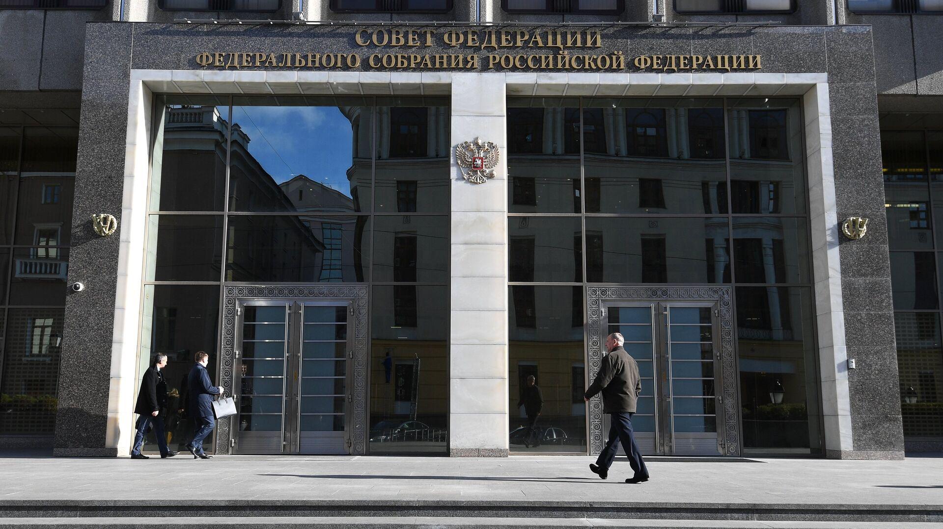 Посетители у здания Совета Федерации РФ - РИА Новости, 1920, 24.09.2020