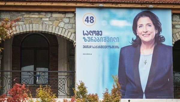 Предвыборный агитационный плакат кандидата в президенты Грузии Саломе Зурабишвили