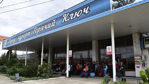 Пассажиры у железнодорожного вокзала города Горячий Ключ в Краснодарском крае. 26 октября 2018