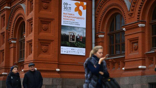 Афиша Международного конкурса фотожурналистики имени Андрея Стенина на Государственном историческом музее