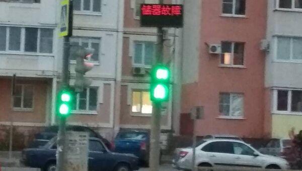 Светофор в Липецке, показывающий слова на китайском языке