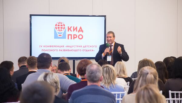 IV Конференция Индустрия детского полезного развивающего отдыха КИДПРО-2018
