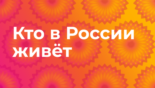 Цветы нации: какие народы живут в России