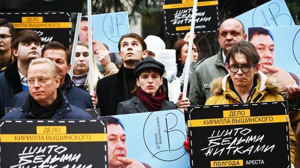 Участники на акции солидарности с руководителем портала РИА Новости – Украина Кириллом Вышинским у посольства Украины