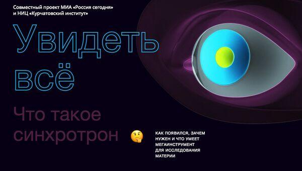 Спецпроект МИА «Россия сегодня» стал дипломантом конкурса The Native Advertising Awards