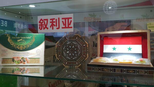 Сирийские компании, принимающие участие в импортном ЭКСПО в Шанхае
