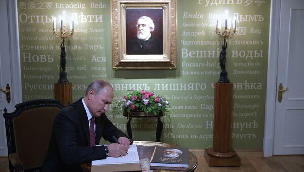 Президент РФ В. Путин принял участие в церемонии открытия памятника И. С. Тургеневу