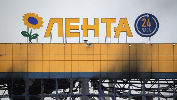 Здание торгового центра Лента на Набережной Обводного канала в Санкт-Петербурге, пострадавшее от пожара. 10 ноября 2018