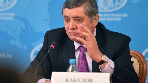 Специальный представитель президента РФ по Афганистану, директор второго департамента Азии МИД РФ Замир Кабулов