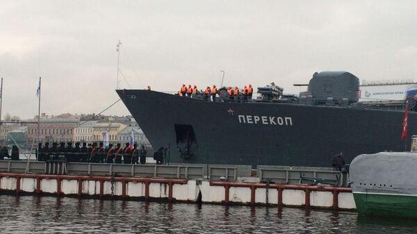 Учебный корабль ВМФ России Перекоп