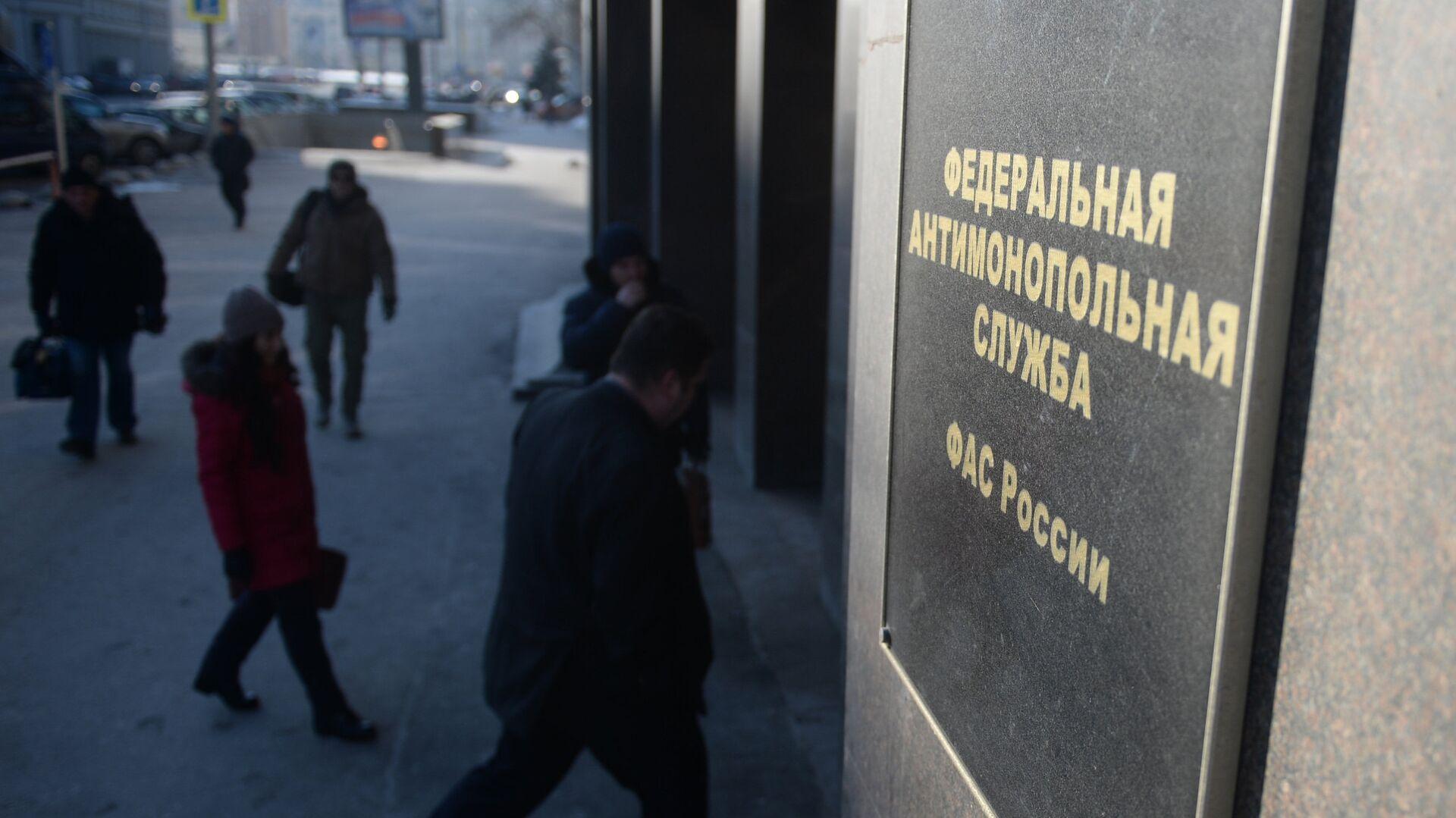 Табличка у входа в здание Федеральной антимонопольной службы России - РИА Новости, 1920, 09.04.2021