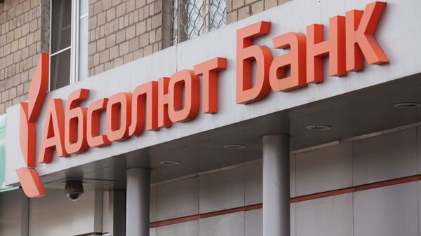 Офис АКБ Абсолют Банк на Ленинградском проспекте в Москве.