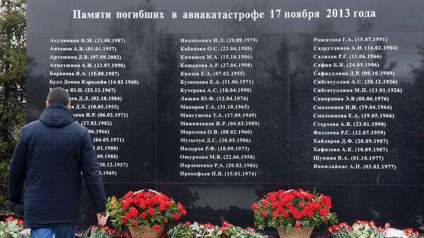 Участницк митинга, посвященного памяти жертв крушения самолета Боинг-737 во время возложения цветов к мемориальному комплексу в международном аэропорту Казань. 17 ноября 2018