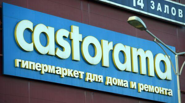 Вывеска гипермаркета Castorama