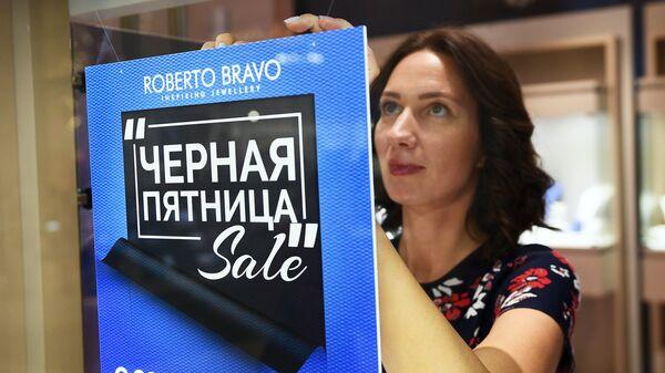 Девушка в ювелирном магазине в ТРЦ Колумбус в Москве, где проходит акция распродаж и скидок Черная пятница