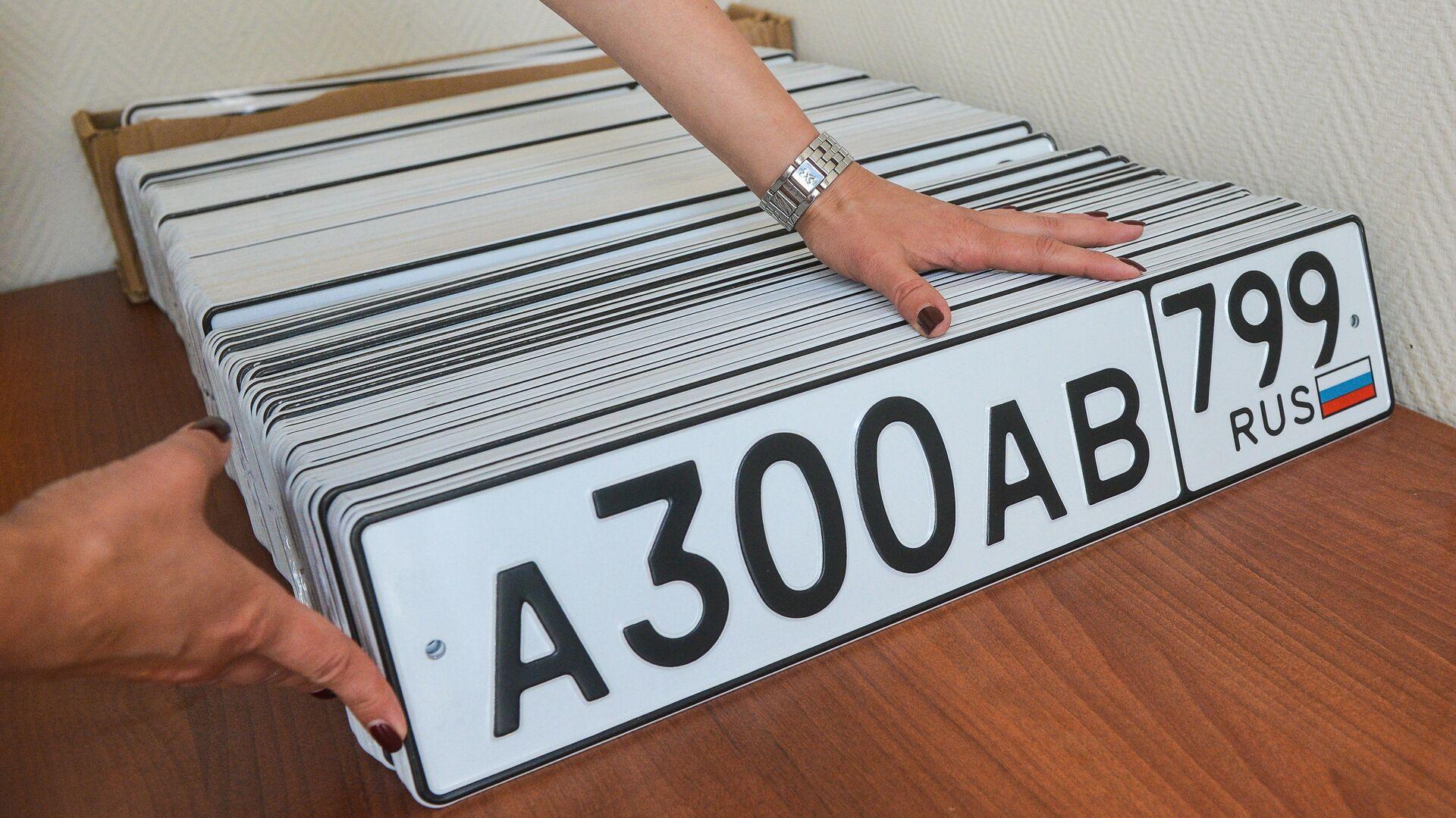 Выдача новых автомобильных номеров серии 799 - РИА Новости, 1920, 07.08.2020