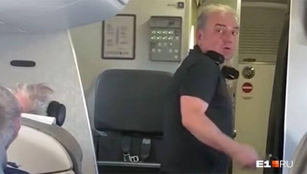 Лидер рок-группы Чайф Владимир Шахрин на борту рейса Новосибирск — Екатеринбург