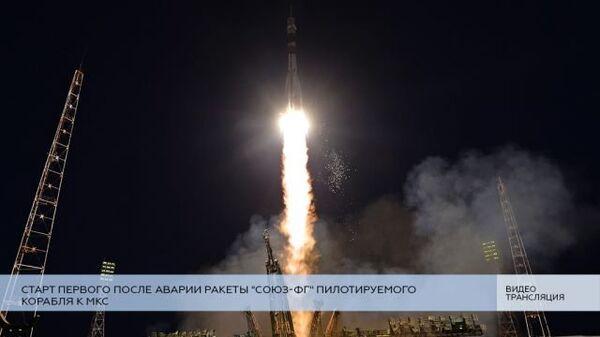 LIVE: Старт первого после аварии ракеты Союз-ФГ пилотируемого корабля к МКС