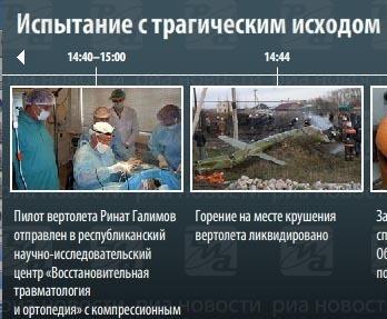 Крушение Ми-8 в Казани. ИНФОграфика