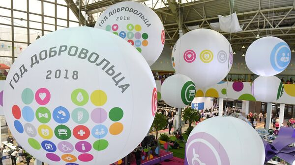 Международный форум добровольцев в Москве. 3 декабря 2018