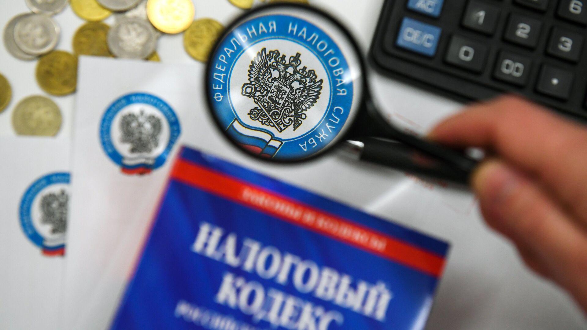 Налоговый кодекс РФ - РИА Новости, 1920, 02.09.2020