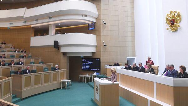 Заседание Cовета Федерации РФ. 5 декабря 2018