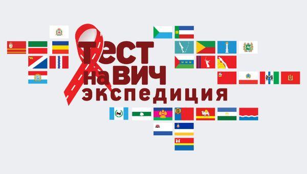 Акция Минздрава по тестированию на ВИЧ