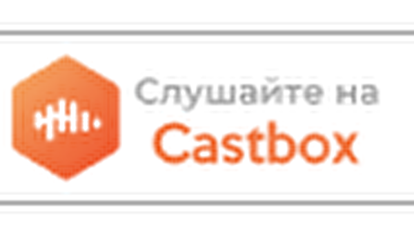 Подкасты - Castbox