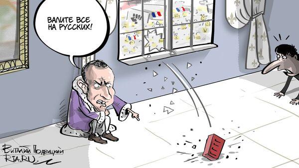 Русский след